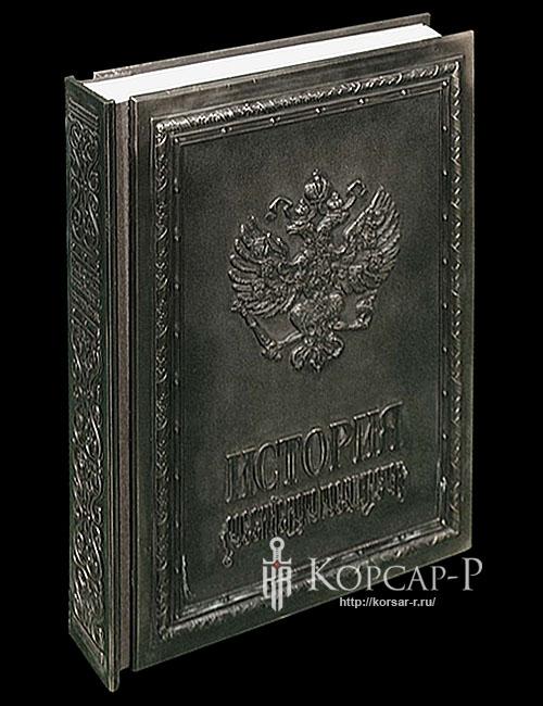 Подарочное издание ИСТОРИЯ РОССИЙСКОГО ГОСУДАРСТВА золотой обрез