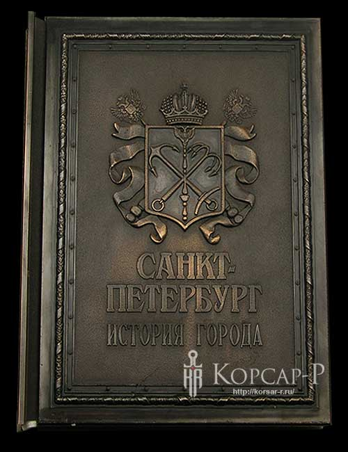 Подарочное издание САНКТ-ПЕТЕРБУРГ. ИСТОРИЯ ГОРОДА золотой обрез