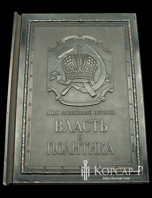 Подарочная книга ВЛАСТЬ И ПОЛИТИКА золотой обрез