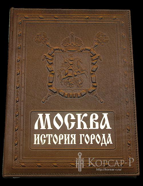 Подарочное издание МОСКВА ИСТОРИЯ ГОРОДА