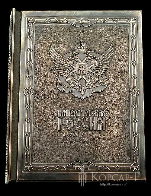 Подарочная книга ИМПЕРАТОРСКАЯ РОССИЯ золотой обрез