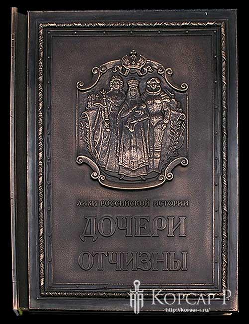 Подарочная книга ДОЧЕРИ ОТЧИЗНЫ золотой обрез