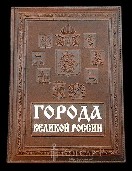 Подарочная книга ГОРОДА ВЕЛИКОЙ РОССИИ.