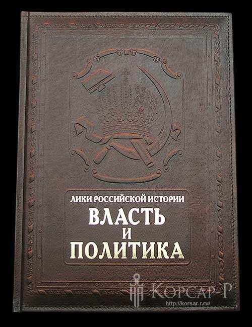 Подарочная книга ВЛАСТЬ И ПОЛИТИКА