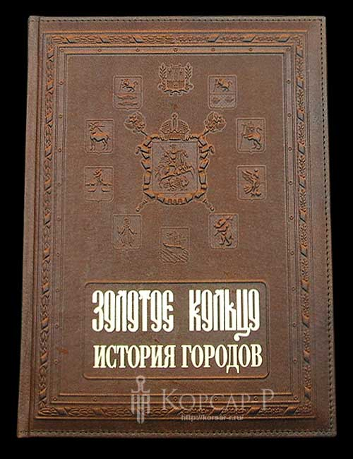 Подарочное издание ЗОЛОТОЕ КОЛЬЦО. ИСТОРИЯ ГОРОДОВ