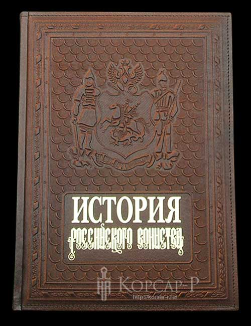 Подарочное издание ИСТОРИЯ РУССКОГО ВОИНСТВА