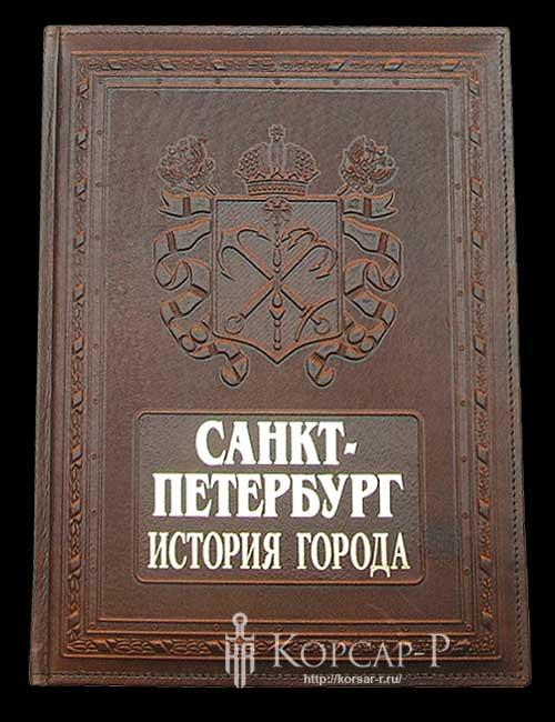Подарочное издание САНКТ-ПЕТЕРБУРГ. ИСТОРИЯ ГОРОДА
