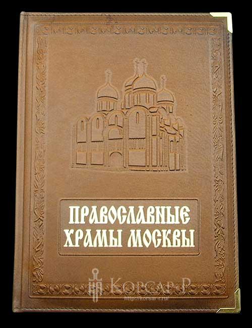 Подарочная книга ПРАВОСЛАВНЫЕ ХРАМЫ МОСКВЫ