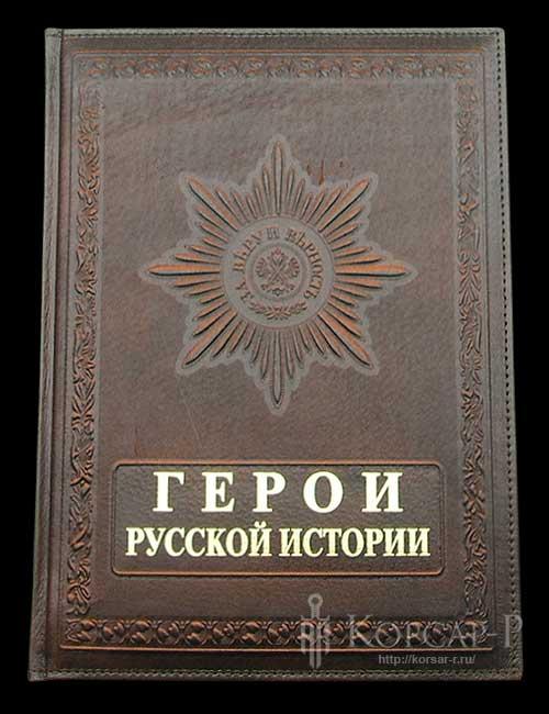 Подарочная книга ГЕРОИ РУССКОЙ ИСТОРИИ