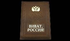 Подарочное издание ВИВАТ РОССИЯ