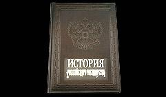 Подарочное издание ИСТОРИЯ РОССИЙСКОГО ГОСУДАРСТВА