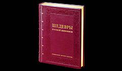 ШЕДЕВРЫ РУССКОЙ ЖИВОПИСИ Подарочное издание