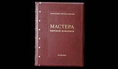 МАСТЕРА МИРОВОЙ ЖИВОПИСИ Подарочное издание