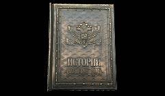 Подарочная книга ИСТОРИЯ РОССИЙСКОГО ФЛОТА золотой обрез