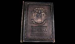 Подарочная книга ДОЧЕРИ ОТЧИЗНЫ