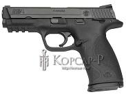 Пистолет  SMITH&WESSON M&P  0, 9J, крепеж для+фонарь+п