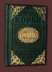 Коран с литьём