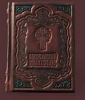 Православный молитвослов (золотой срез)
