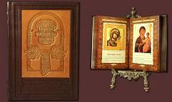 Книга  Великие Православные Праздники