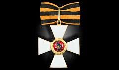 Орден святого Георгия 2-й степени.