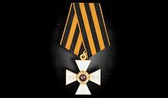Орден святого Георгия 4-й степени.  25 лет