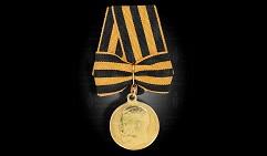 Георгиевская медаль  За храбрость  1 степени.