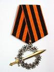 Военный орден  За великий Сибирский поход