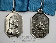 Медаль  За путешествия