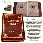 Альбом-книга Родословная  Балакрон  красная