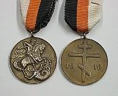 Медаль  За бои в Курляндии