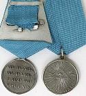 Медаль  1812 год