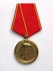 Медаль  За службу в тюремной страже