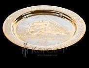 Тарель с фирменной символикой  РЖД  украшенная 240мм.