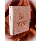 Альбом-книга Родословная  Художественная  в светлом футляре