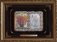 Православное панно Ангел Хранитель сред. багет