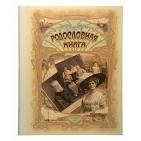 Альбом-книга Родословная  Ретро  в ламинированой обложке светлой