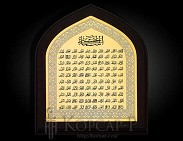 Религиозное панно-плакета украшенной  99 имен Аллаха