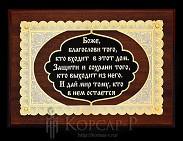 Православное панно-молитва  Боже, благослови входящего в сей дом  . Свт. Николай Сербский