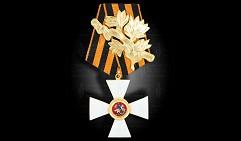 Орден святого Георгия 3-й степени. Временного правительства А. Ф. Керенского.