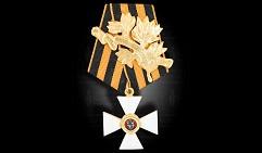 Орден святого Георгия 4-й степени. Временного правительства А. Ф. Керенского.